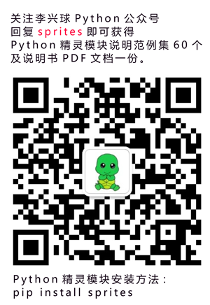 李兴球Python