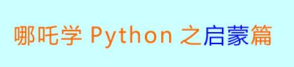 哪吒学Python启蒙篇