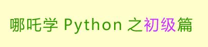 哪吒学Python初级篇
