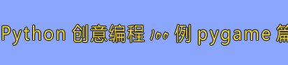 Python创意编程100例Pygame篇