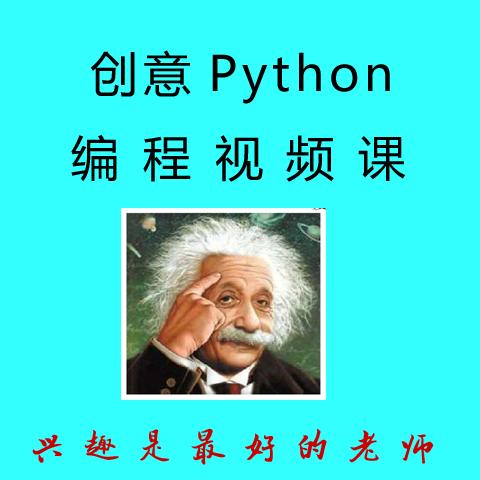 创意python编程频课
