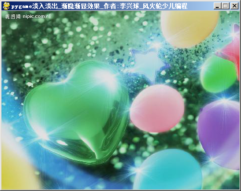 pygame fade in fade out封面显示淡入淡出