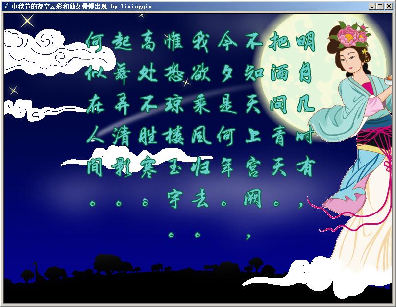 python中秋节的夜空云彩和仙女慢慢出现动画