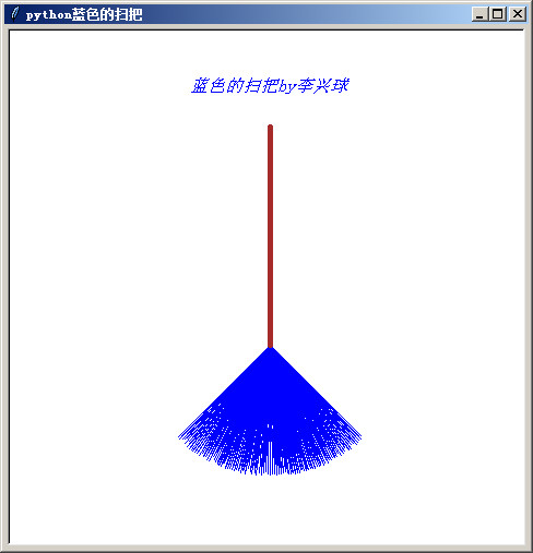 python创意绘画蓝色的扫把by李兴球