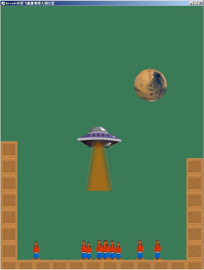 Arcade外星飞船抓地球人到火星第一画,观望的地球人