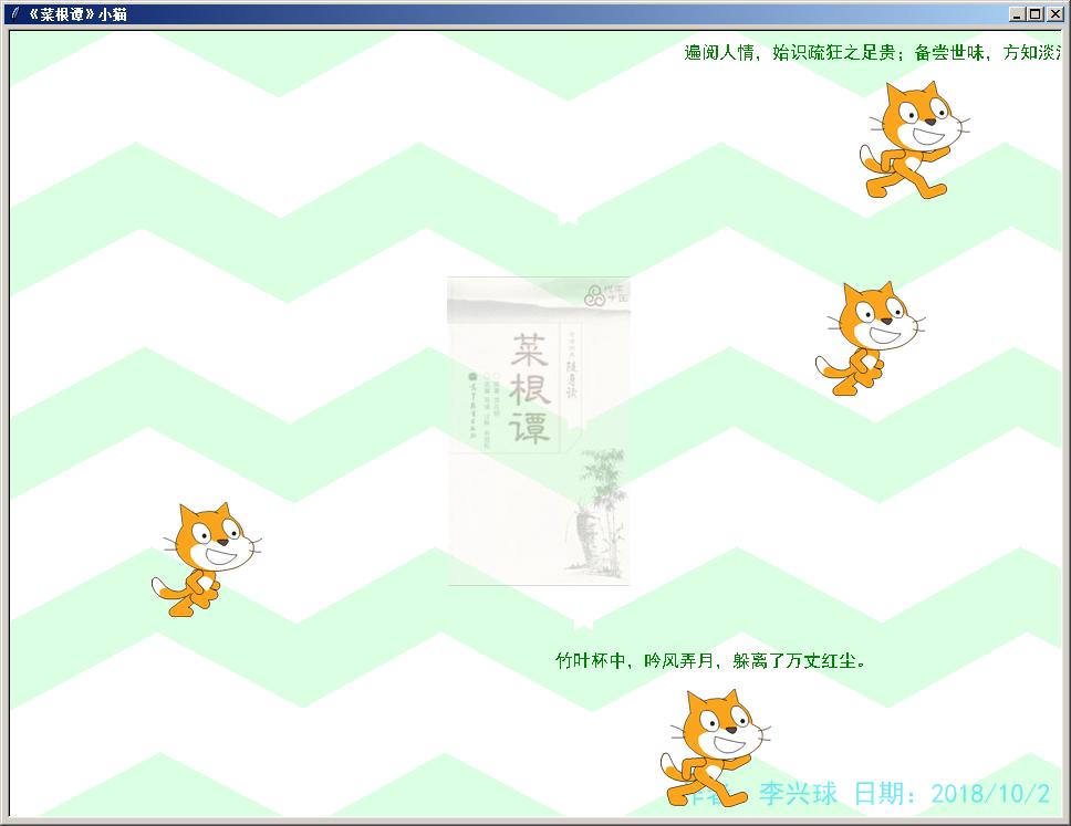 Python菜根谭小猫创意动画