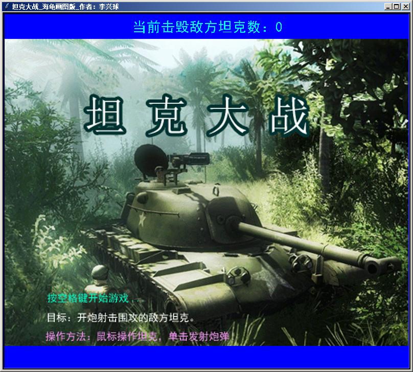 python turtle坦克大战tank war by lixingqiu李兴球