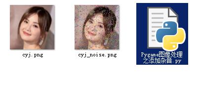 Pygame图像处理之添加杂音