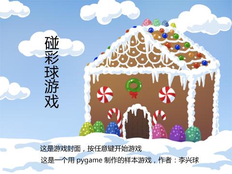 python pygame cover游戏封面