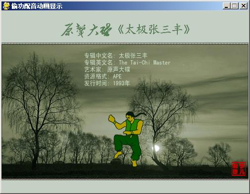 python偷功配音动画_太极张三丰练功多媒体动画