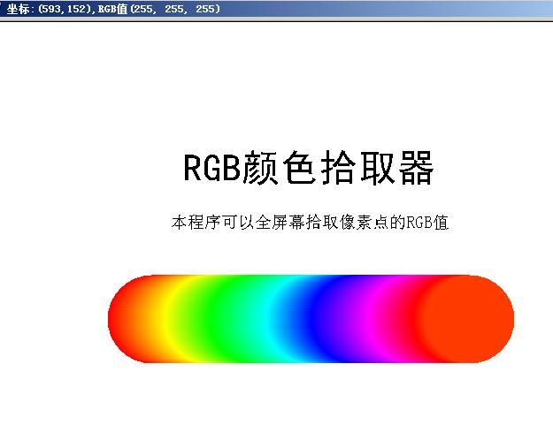李兴球rgb颜色拾取器