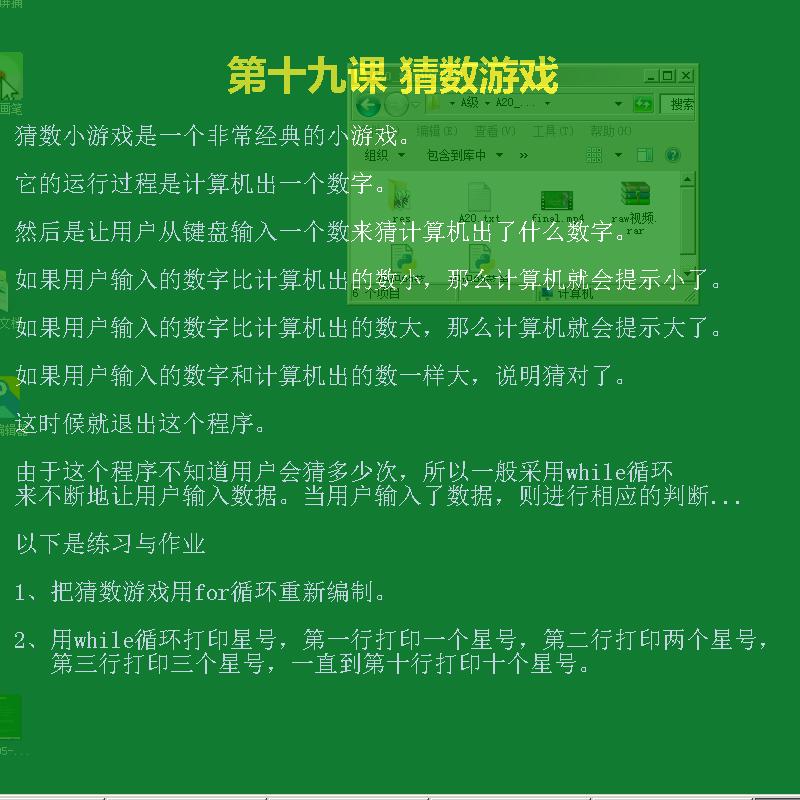 李兴球Python妈妈的菜单制作视频教程