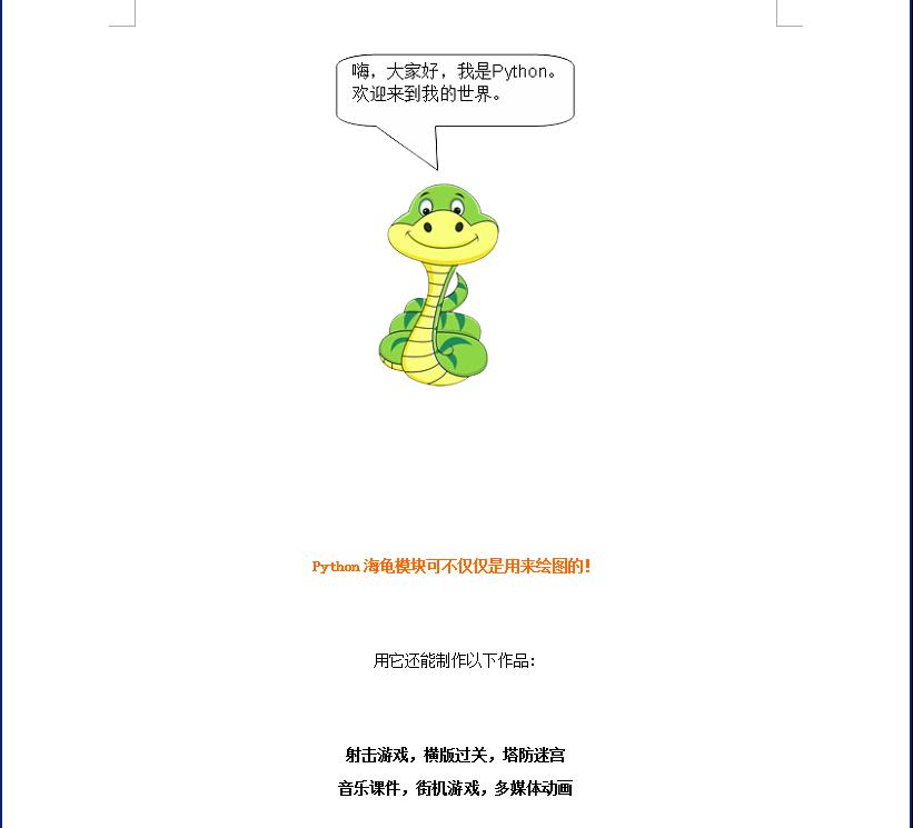李兴球Python创意编程海龟宝典