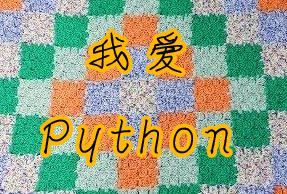 我爱Python