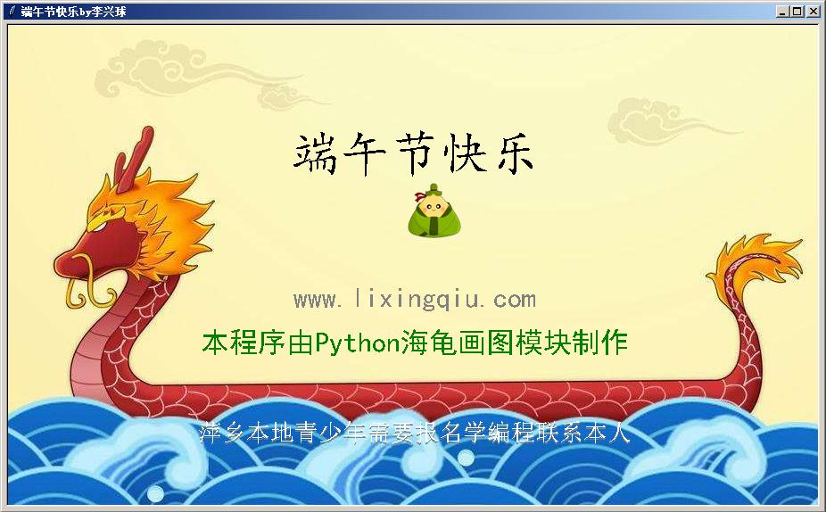 李兴球python端午节快乐交互动画