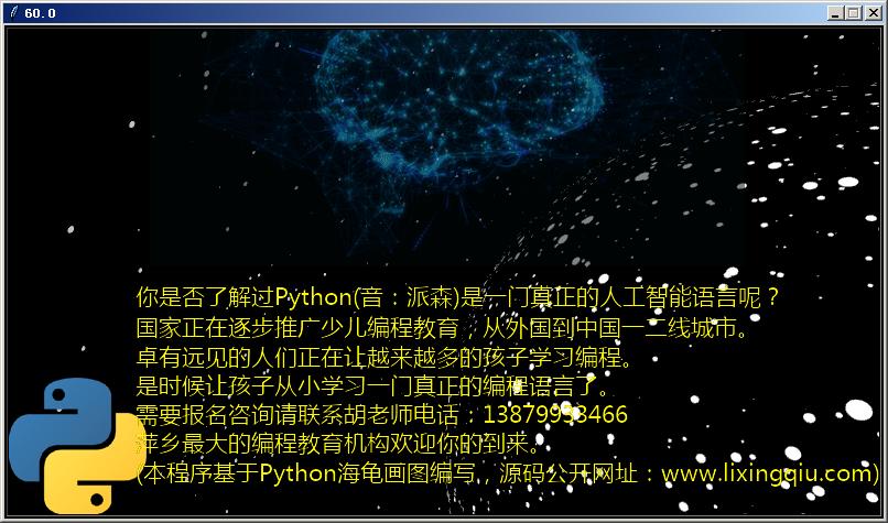 李兴球Python势不可挡宣传动画