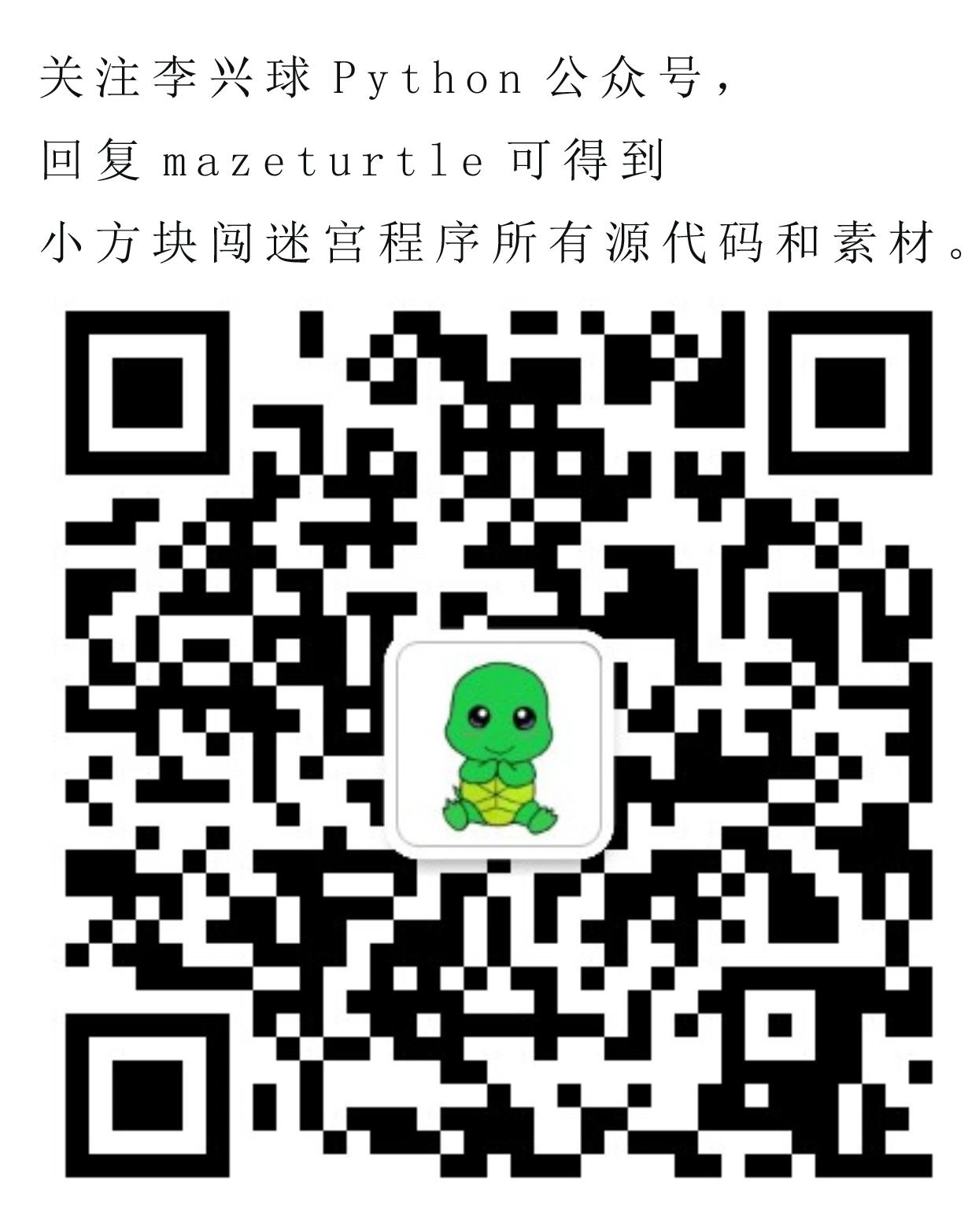 李兴球Python公众号小方块闯迷宫