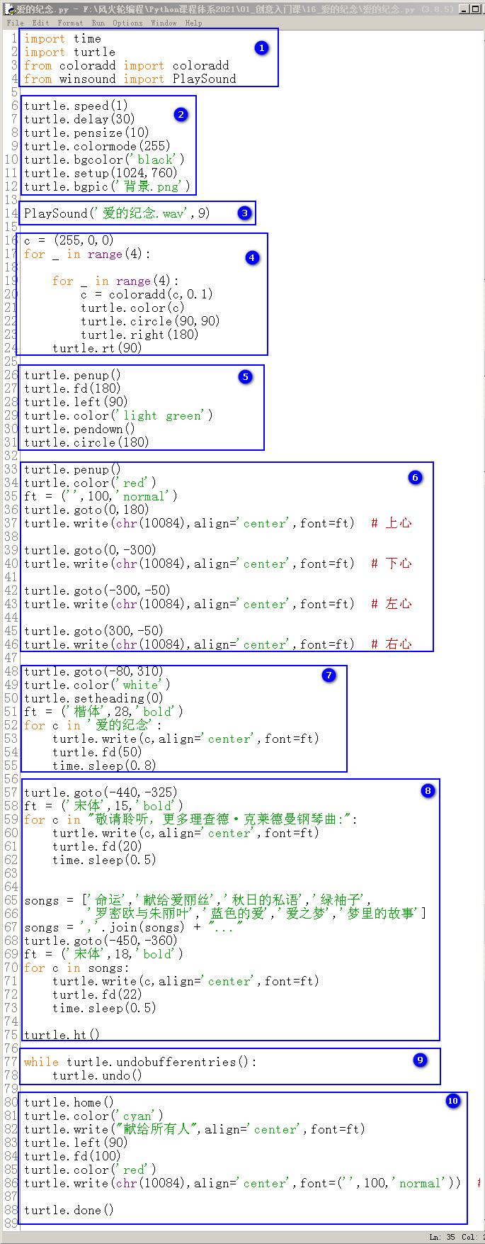 Python爱的纪念源代码